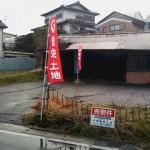 【売土地】河原町