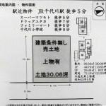 【新登場】【売土地】千代川町高野林