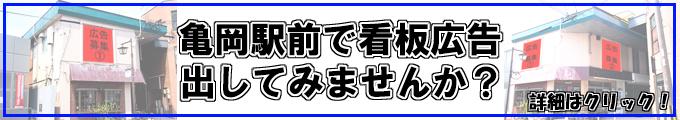 亀岡駅前で看板広告を出してみませんか
