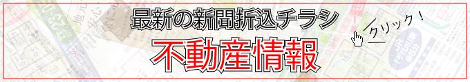俊栄土地最新の広告はこちらから