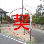 【契約済】【売土地】大井町並河
