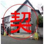 【契約済】【新築一戸建】千代川町小川
