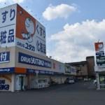 ドラッグユタカ 千代川店(周辺)