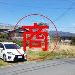 【商談中】【売土地】下矢田町