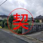 【契約済】 古世町一丁目条件無し売土地