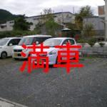 【満車】【月極駐車場】上矢田ガレージ 月額5,000円