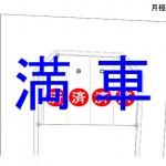 【満車】【月極駐車場】三宅ガレージ 月額5,000円