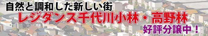 レジダンス千代川小林・高野林